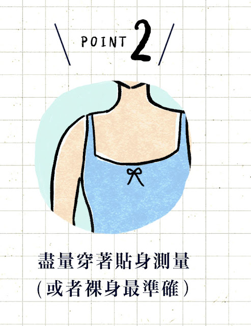 量身時請穿著貼身衣物