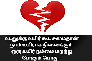 Love failure kavithai image, love failure image