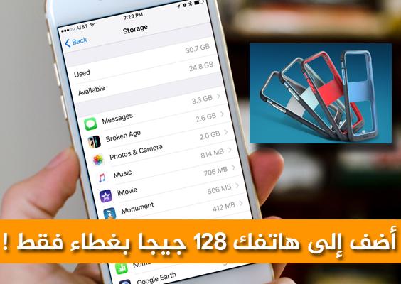 كيف تقوم بإضافة إلى حدود 128 GB كمساحة خارجية على هاتفك الأيفون !