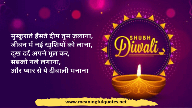 happy Diwali quotations Hindi