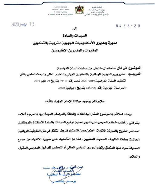 وزارة التربية الوطنية تعدل المذكرة المتعلقة بمحاضر الخروج (مراسلة بتاريخ 13 يوليوز 2020 )