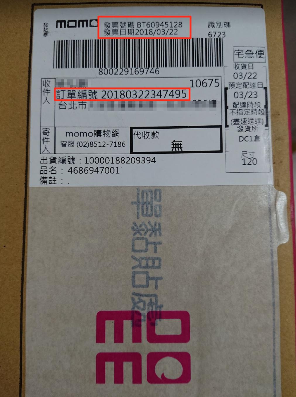 扎克˙蟾蜍 Park: 【 MOMO購物 北北基桃12小時速達...唬爛的?PCHOME 24?
