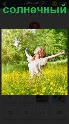 В середине высокой траве на поляне раскинув руки в солнечный день стоит рыжая девушка