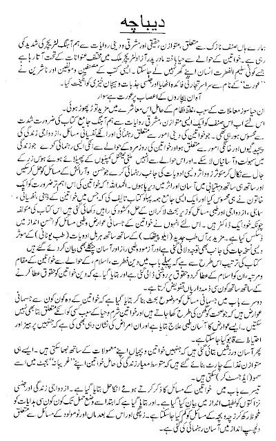 Khwateen Ki Sehat Woman Health Guide Book In Urdu