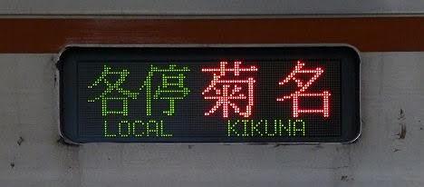 東急東横線 各停 菊名行き3 東京メトロ7000系