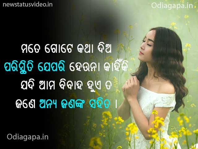 Odia Romantic Shayari Image Download