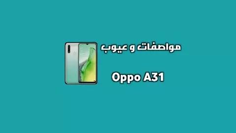 سعر و مواصفات Oppo A31 - مميزات و عيوب اوبو اي31