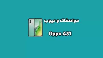 سعر و مواصفات Oppo A31