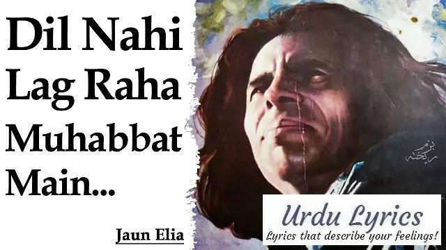 Zindagi Kis Tarha Basar Ho Gi - Jaun Elia - Urdu Poetry