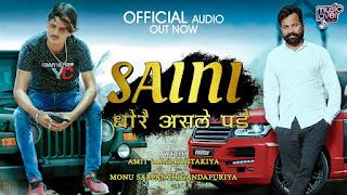 Itne To Saini Dhore Asle Pde Amit Saini Rohtakiya