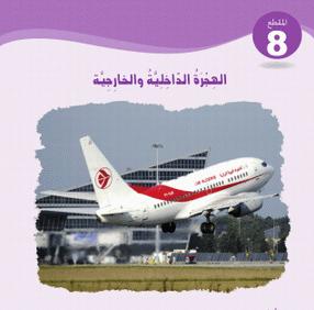 كتاب اللغة العربية الجديد 2019 8.PNG