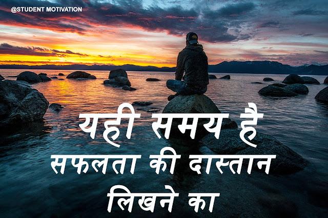 Motivational Speech in Hindi Written