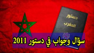 أسئلة واجوبة في دستور المملكة المغربية لسنة 2011