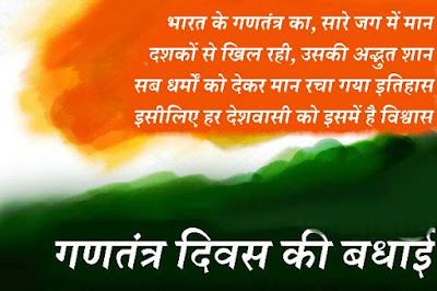 Republic Day Desh Bhakti Images Messages