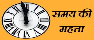Short Essay on Samay ka Mahatva in Hindi