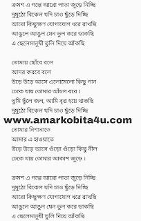 Du Mutho Bikel lyrics by Anupam Roy movie Debi