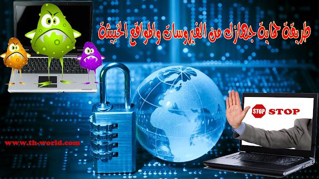 طريقة-حماية-جهازك-من-الفيروسات-و-المواقع-الخبيثة