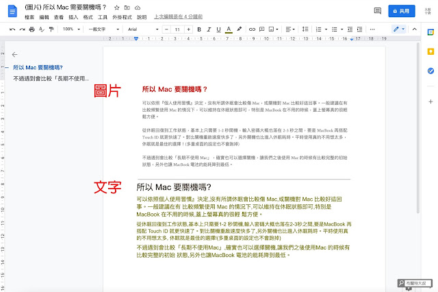 【辦公室雜技】收集資料超實用,PDF 和相片檔案都能秒轉成文字 - 只需幾秒鐘時間,檔案就能順利轉換成文字了