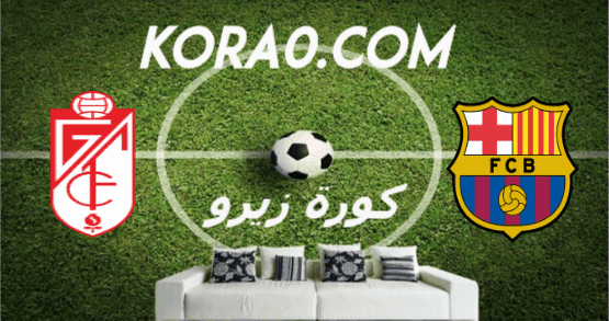 مشاهدة مباراة برشلونة وغرناطة بث مباشر اليوم 19-1-2020 الدوري الإسباني