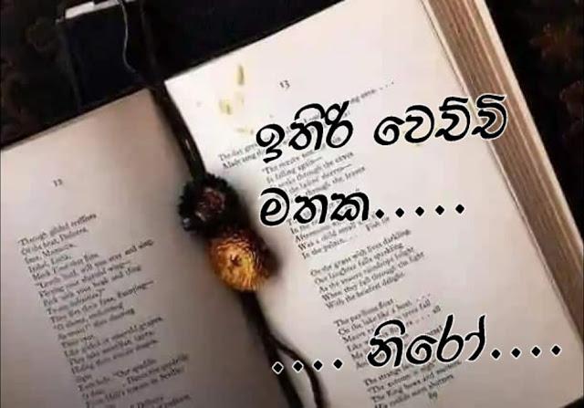 Ithiri Wechcha Mathaka Song Lyrics - ඉතිරි වෙච්ච මතක ගීතයේ පද පෙළ
