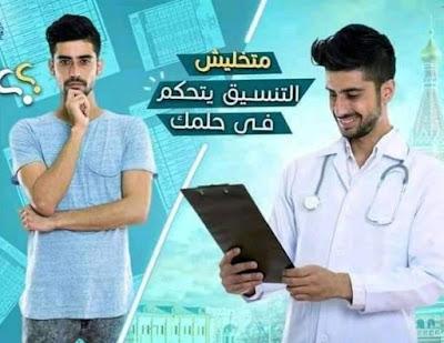 حقق حلمك في الالتحاق بكليات القمه الطب والهندسة من 50%