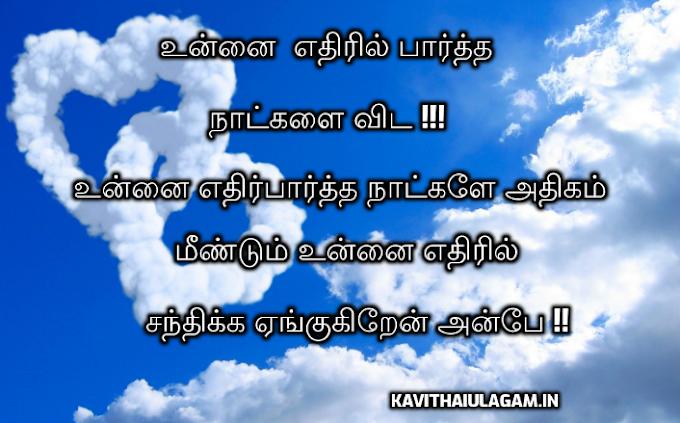 KAADHAL KAVITHAI | LOVE KAVITHAIGAL | TRUE LOVE KAVITHAIGAL | PAASA KAVITHAIGAL | URAVU KAVITHAIGAL | TAMIL KAVITHAIGAL
