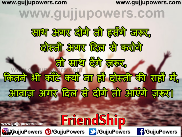 friendship day shayari for best friend