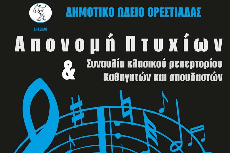 Συναυλία σπουδαστών του Δημοτικού Ωδείου Ορεστιάδας και απονομή πτυχίων