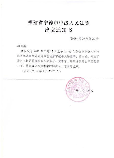 福建屏南奇案:陆惠平一家三口被破坏生产经营罪二审开庭预告