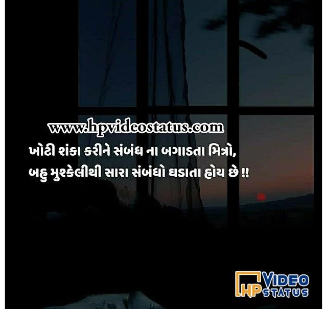 Gujarati Status -Gujarati Whatsapp Status - Gujarati Shayari
