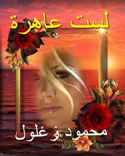 رواية لست عاهره الفصل الثاني عشر