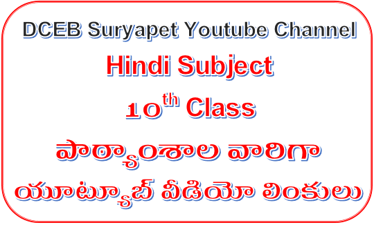SSC(10th Class) Hindi Subject Lesson wise and Topic wise Youtube Video Links at One Page- DCEB Suryapet Youtube Channel