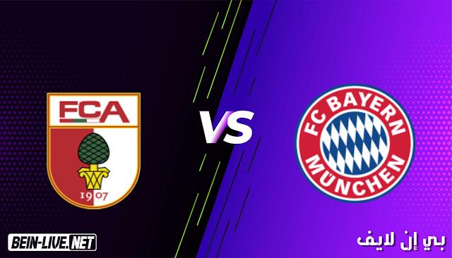 مشاهدة مباراة بايرن ميونخ وأوجسبورج بث مباشر اليوم بتاريخ 22-05-2021 في الدوري الالماني