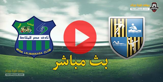 نتيجة مباراة مصر المقاصة والمقاولون العرب اليوم 2 مارس في الدوري المصري