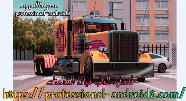 لعبة قيادة الشاحنات World driving simulator آخر إصدار للأندرويد.