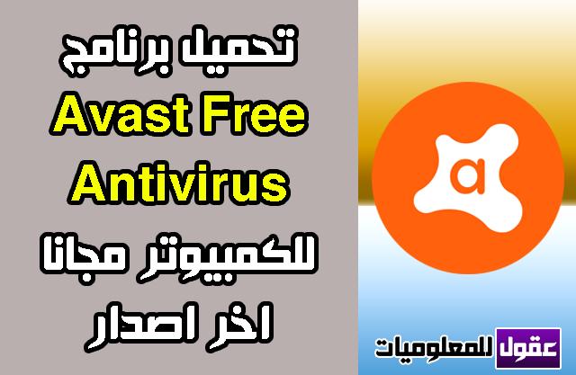 تحميل أفاست انتى فايرس Avast Free Antivirus 2020 كامل مجانا عربي