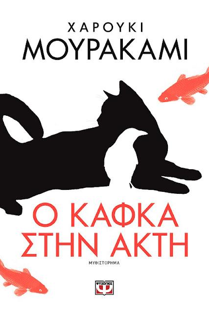 o-kafka-stin-akti-cover