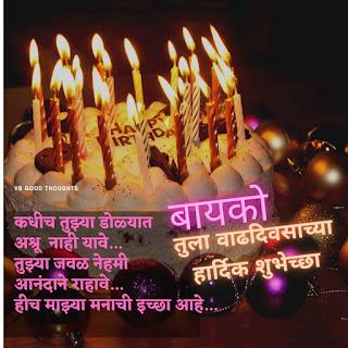 happy-birthday-wishes-to-wife-in-marathi-bayko-बायकोला-वाढदिवसाच्या-हार्दिक-शुभेच्छा-मराठी-संदेश-text-vb-good-thoughts