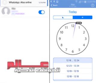 طريقة مراقبة واتس اب WhatsApp و معرفة اوقات استخدام التطبيق بالتفصيل طريقة مراقبة واتس اب WhatsApp و معرفة اوقات تسجيل الدخول والخروج للتطبيقات شرح تطبيق WhatsLog ، كيف يعمل ؟ تطبيق تعقب واتس اب WhatsApp حتى مع إخفاء الظهور  تطبيق لمراقبة و معرفة الوقت الذي يقضيه على واتس اب WhatsApp