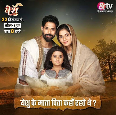 Yeshu Serial &TV Wiki,Cast Real Name, Photo, Trailer and News