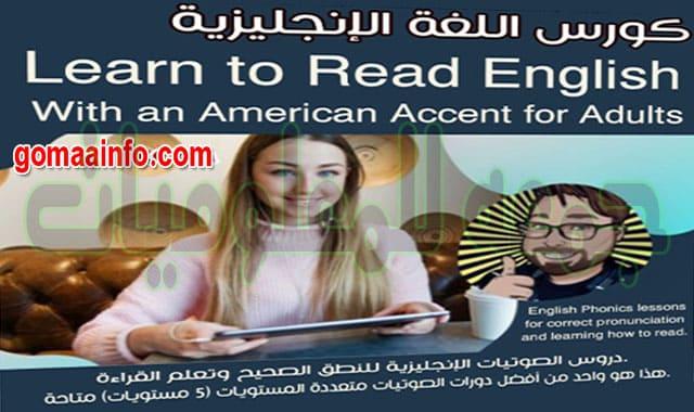 تحميل كورس اللغة الإنجليزية  Learn to Read English With an American Accent for Adults