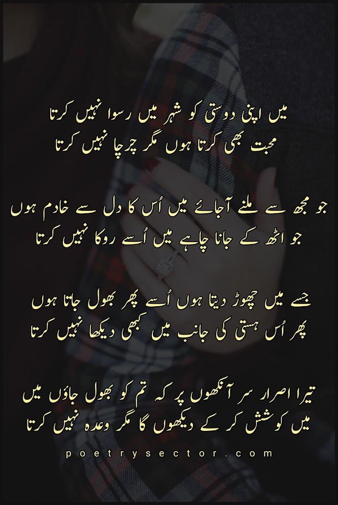 Main Apni Dosti Ko Sheher Mein     Ghazal