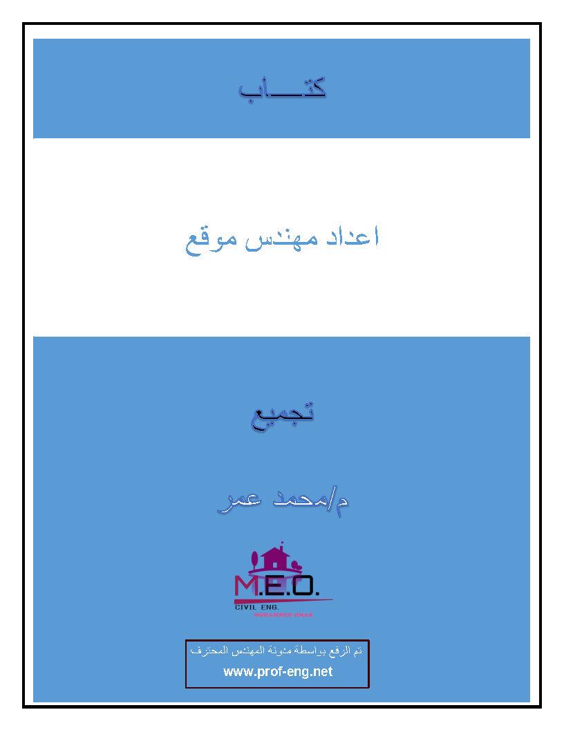 كتاب إعداد مهندس موقع | مهندس تنفيذ إنشائي