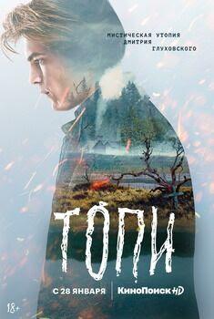 Topi 1ª Temporada Torrent - WEB-DL 1080p Dublado