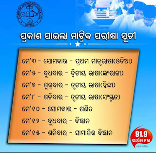 HSC 10th exam 2021 time table bse Odisha