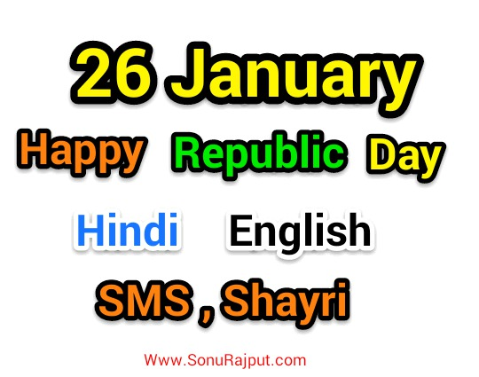 26 january sms in english
