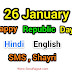 Happy Republic Day Hindi/English Best Sms !! Shayari !! Massage