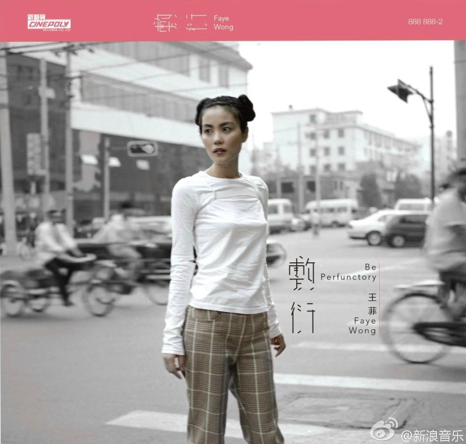Bilderaufh Ngung la música mundo 王菲 wong 敷衍 be perfunctory 2015