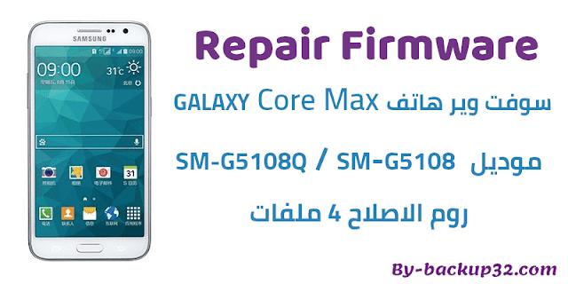 سوفت وير هاتف Galaxy Core Max Duos موديل SM-G5108 و SM-G5108Q روم الاصلاح 4 ملفات تحميل مباشر