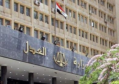 مسابقه تعيينات وظائف وزارة العدل المصرية 2021
